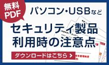 無料PDF パソコン・USBなど セキュリティ製品利用時の注意点 ダウンロードはこちらから