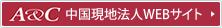 中国現地法人WEBサイト