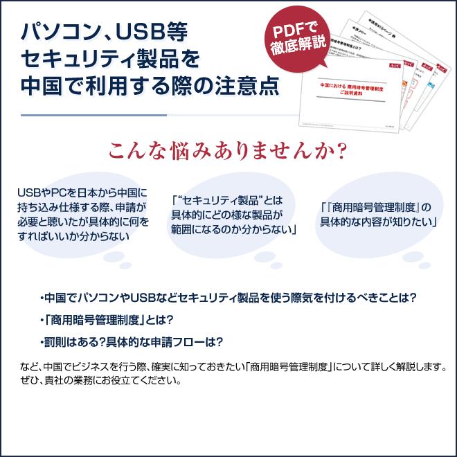 パソコン、USB等 セキュリティ製品を中国で利用する際の注意点