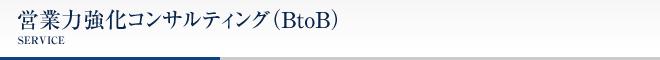 営業力強化コンサルティング(BtoB)