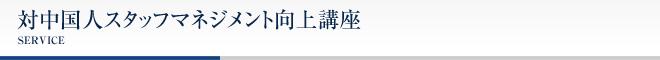対中国人スタッフマネジメント向上講座