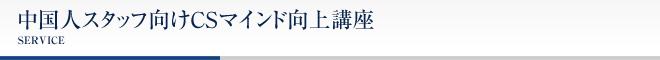 中国人スタッフ向けCSマインド向上講座