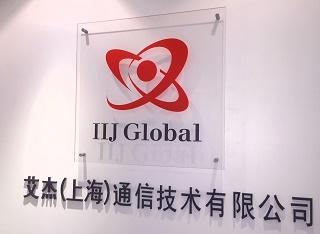IT:真のニーズを解決する艾杰(上海)通信技術有限公司