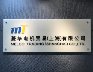 貿易公司:社員のモチベーションを向上する人事制度 菱華電機貿易(上海)有限公司